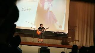 文化祭歌コン 三連覇 ちっぽけな愛のうた / 大原櫻子 cover