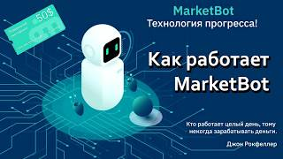 AI Marketing Подробнее о работе MarketBot