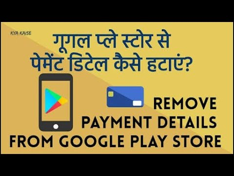 How To Remove Payment Method From Google Play Store | Delete Debite/credit Card