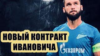 Почему Зенит должен продлить контракт с Ивановичем