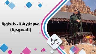 مهرجان شتاء طنطورة - السعودية - حلوة يا دنيا