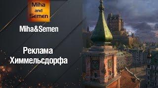 Реклама Химмельсдорфа от Miha&Semen [World of Tanks](Наша группа Вконтакте - http://vk.com/wotbezdna Как отправить видео на ВотБездну - https://vk.com/topic-81525210_30833154 Подписывайте..., 2015-07-01T09:00:01.000Z)