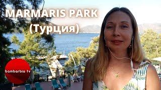 Турция отель MARMARIS PARK HOTEL HV 1 обзор и отзывы 2020