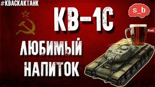 "WoT Blitz - КВ-1С ""Любимый напиток"" - World of Tanks Blitz (WoTB)"