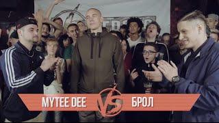 VERSUS #2 (сезон III)  Mytee Dee VS Брол