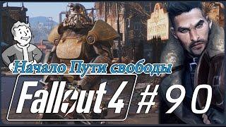 Fallout 4 Бостон Коммон Начало Пути свободы - Робот Гид 90