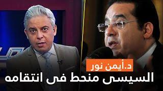 اول تعليق للدكتور ايمن نور بعد اختطاف الامن المصري أفراد من أسرة الاعلامي #معتز_مطر