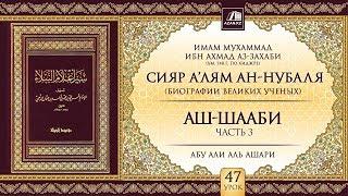 «Сияр а'лям ан-Нубаля» (биографии великих ученых). Урок 47. Аш-Шааби, часть 3 | azan.kz