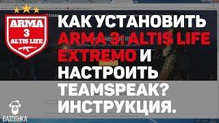 Как установить Arma 3: Altis Life Extremo и настроить Teamspeak? Инструкция.