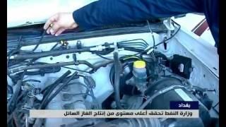 وزارة النفط تحقق اعلى مستوى من انتاج الغاز السائل