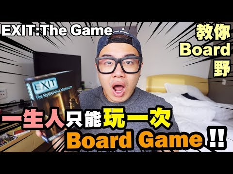 【教你Board野】一生人只能玩一次的Board Game《EXIT: The Game》