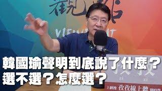 19-04-23-趙少康觀點-韓國瑜聲明到底說了什麼-選不選-怎麼選