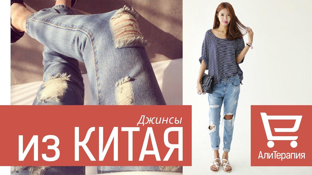 Скидки на женские джинсы чинос и boyfriend fit каждый день!. Более 94 моделей в наличии!. Быстрая доставка по минску и всей беларуси!
