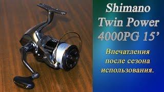 Shimano Twin Power 4000PG 15' - Впечатления после сезона использования.