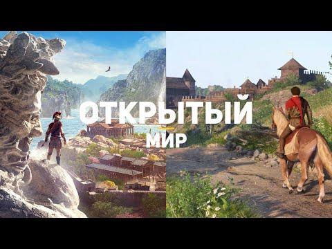 12 лучших игр с открытым миром за десятилетие - Видео онлайн