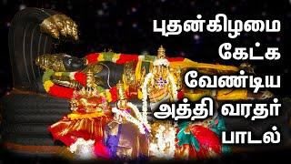 Powerful Athi Varadar Perumal Songs | Best Perumal song | GOD PERUMAL WILL FULFILL YOUR DESIRE