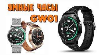 смарт часы gw01 из Китая