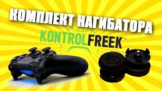 Kontrol Freek Ultra для геймпада PS4 - Распаковка и обзор