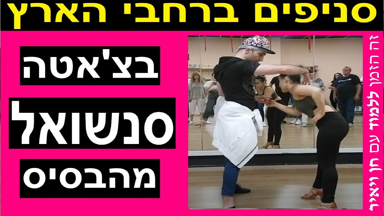 לימוד ריקוד בצ'אטה סנשואל - גלים ותנועות אגן 💃🕺😎