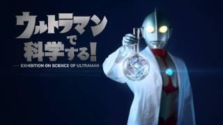 ウルトラマンで科学する!のスポットCMが到着! 7/23(水)~8/3(日) 松坂...