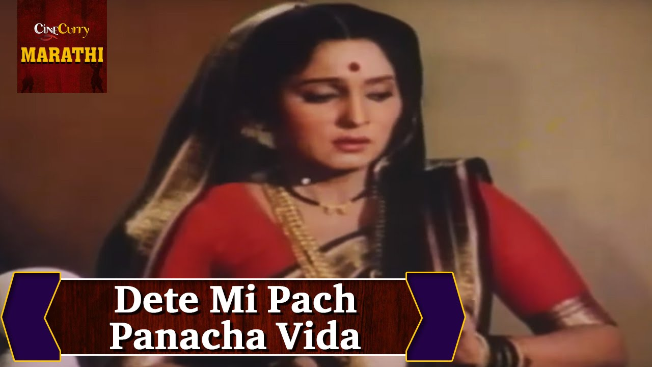Dete Mi Pach Panacha Vida Full Video Song | Kulswamini Ambabai ...