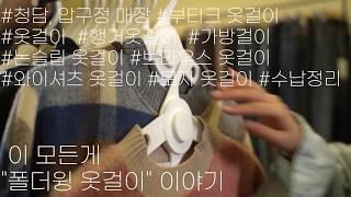 옷정리 압축팩이나 옷걸이압축팩 하나로 겨울패딩도 여러벌…