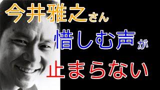 今井雅之さんのブログに 600人以上から 追悼のコメントが寄せられました...