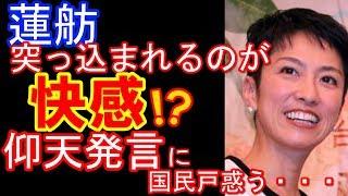 【仰天】民進党蓮舫代表、突っ込まれるのがもはや快感・・・!? 前川恵 検索動画 30