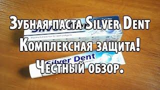 Зубная паста Silver Dent Комплексная защита! ✓ Отзыв и честный обзор.