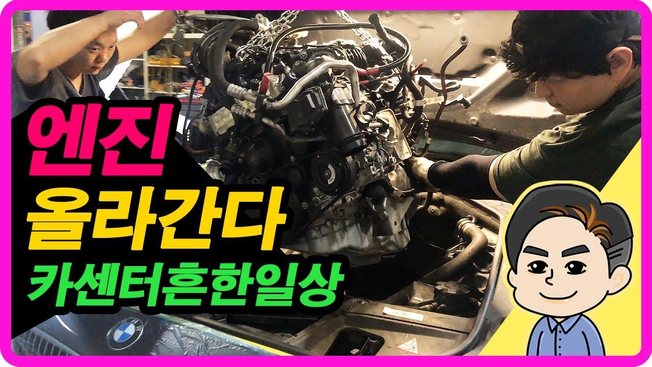bmw 520D 엔진 올리는 영상-자동차정비소의 흔한일상