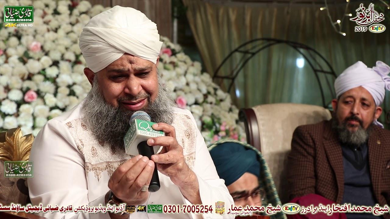 Rukh Se Parda Hata do By Muhammad Owais Raza Qadri || New Manqbat e Ghous E Azam 2019