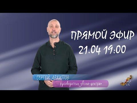 """Прямой эфир с подписчиками канала """"Русская Ясна"""""""