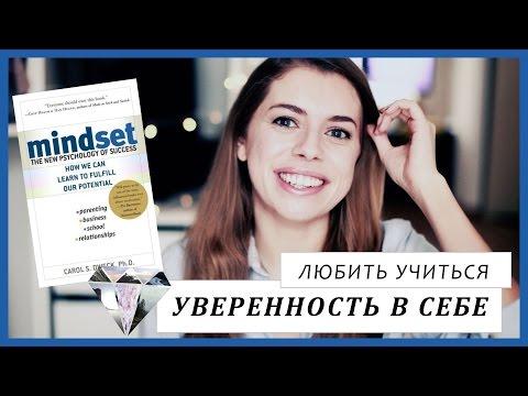 Уверенность в себе и любовь к учёбе ☆ Мои любимые книги (Mindset By Carol Dweck)