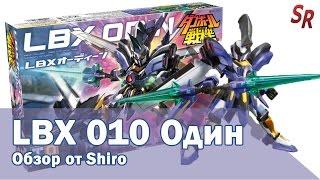 [ОБЗОР ИГРУШЕК] Роботы LBX: ОДИН обзор от Shiro
