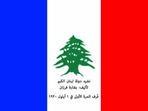 Old Lebanese Anthem 1920 - النشيد الوطني اللبناني القديم