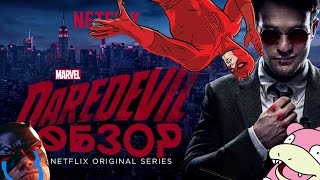 Сорвиголова / Marvel's Daredevil (Сериал 2015 – ...) Обзор