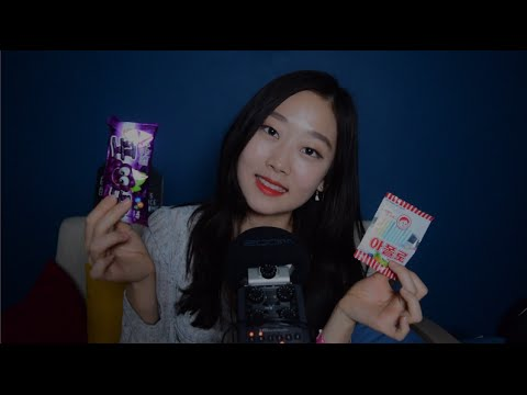 [English ASMR] 한국 추억의과자 맛보기 Tasting Old School Korean Snacks