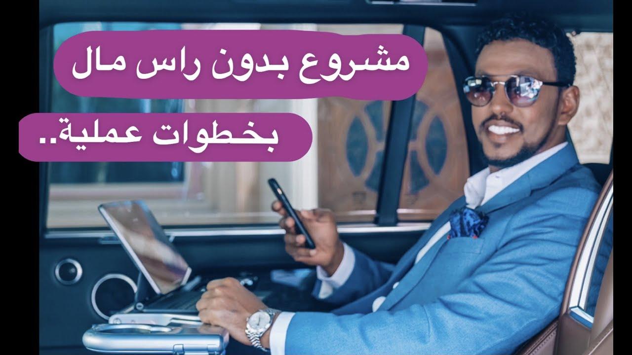 عمار عمر - مشروع بدون راس مال بخطوات عملية