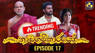 Nadagamkarayo Episode 17 || ''නාඩගම්කාරයෝ'' || 09th February 2021 Thumbnail