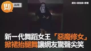 【ETtoday新聞雲】厲陰宅2 惡魔修女 瓦拉克 #惡搞康康舞
