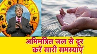 अभिमंत्रित जल से दूर करें सारी समस्याएं   Astro Chacha   Astro Tak