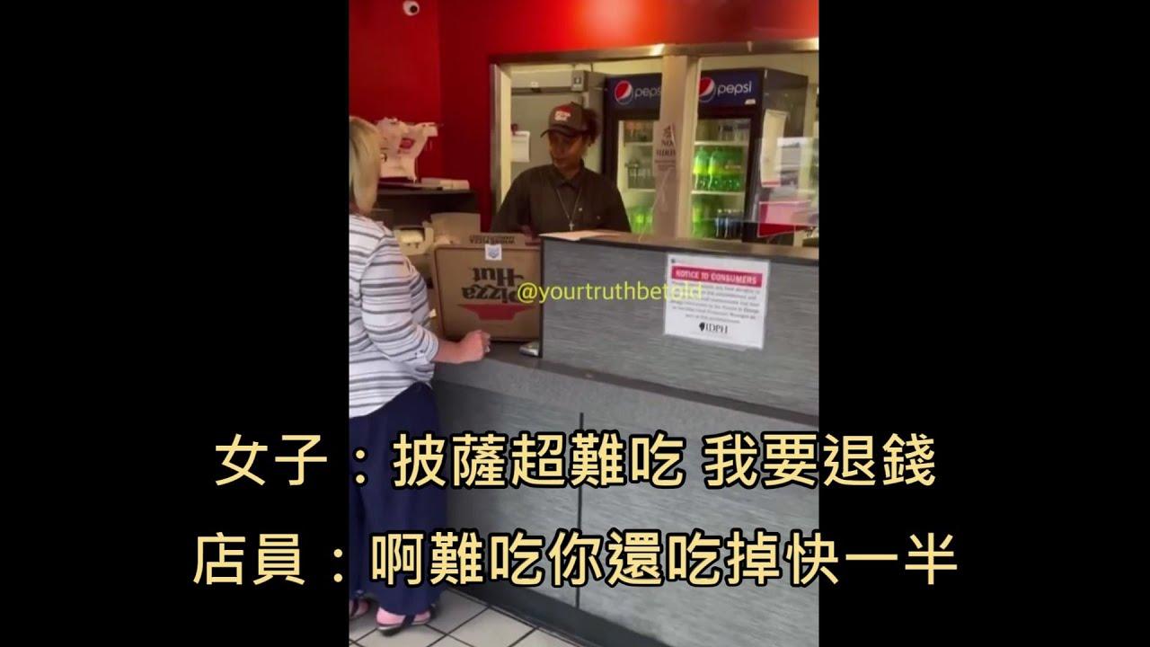 女子拿吃一半的披薩退貨遭拒,與店員爆發激烈肢體衝突  (中文字幕)