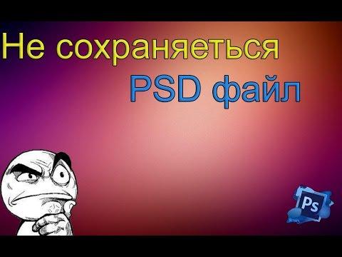 Не сохраняется файл в PSD!!!