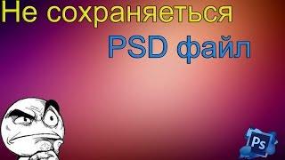 Не сохраняется файл в PSD!!!(, 2016-06-19T09:16:13.000Z)