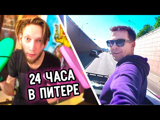 24 ЧАСА В ПИТЕРЕ   ПЕРЕСПАЛ С ДРУГОМ   ПРАНКИ В ДОРОГЕ (1#)