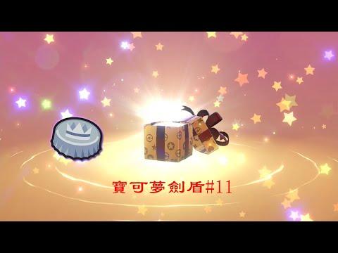 [福利]寶可夢劍盾#11:官方福利!贈送銀冠x1!