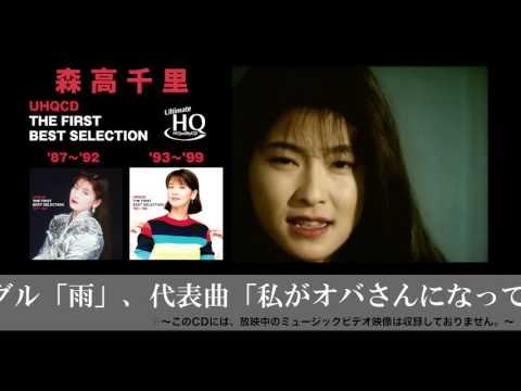 森高千里「新高音質CDベスト『UHQCD THE FIRST BEST SELECTION』予告編映像【2枚(初期&後期ベスト)11/25同時発売】」