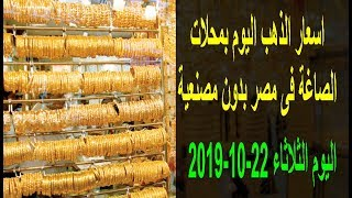 اسعار الذهب اليوم الثلاثاء 22-10-2019 بمحلات الصاغة فى مصر بدون مصنعية