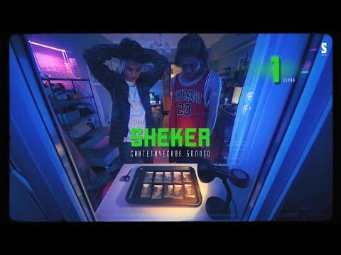 Первая  закладка | SHEKER | 1 серия | Пацанские истории | Премьера нового сериала