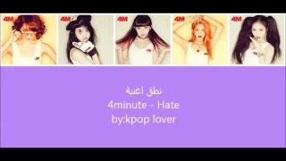4minute- Hate نطق اغنية اتمنى تعجبكم.